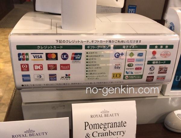 ロイヤルホストで使える電子マネー、クレジットカード、ギフトカード、商品券など