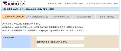 東京ガスのクレジットカード払い入力画面