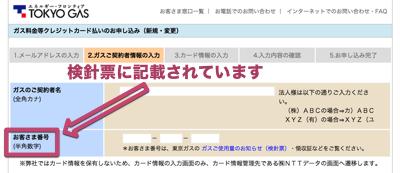 東京ガスのクレジットカード払い申込画面でお客さま番号を入力
