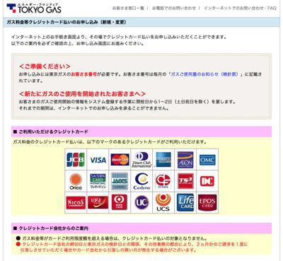 東京ガスのクレジットカード払い申し込み画面