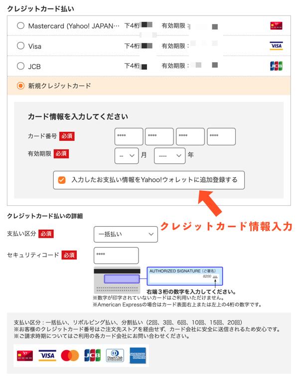 Yahoo!ショッピングのクレジットカード情報入力画面