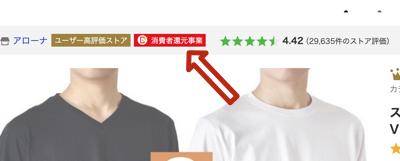 Yahoo!ショッピングのキャッシュレス・ポイント還元事業対象店のマーク