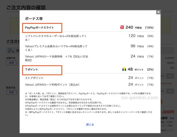 Yahoo!ショッピングで貯まるTポイントとPayPayボーナスライト