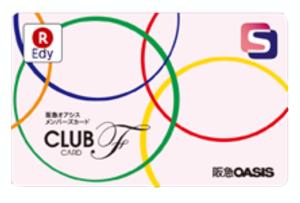 楽天Edy付きClub-Fカード