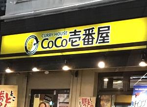 CoCo壱番屋(ココイチ)