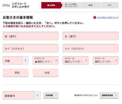 エポスカードの申込画面