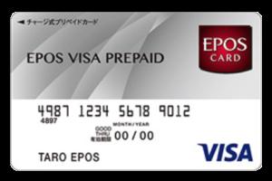 EPOS VISA プリペイドカード