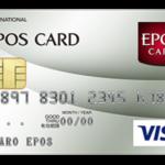エポスカード(マルコとマルオの7日間と街中特典が嬉しいカード)