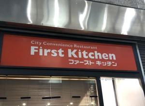 ファーストキッチン