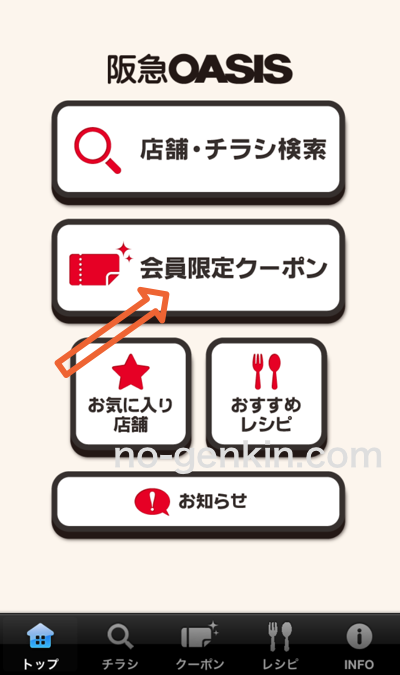 阪急オアシスで使えるクーポンをアプリから検索