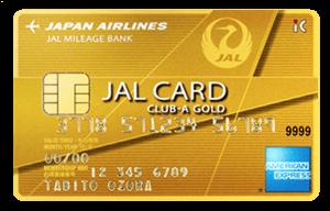 JALアメリカン・エキスプレス・カード・ゴールド