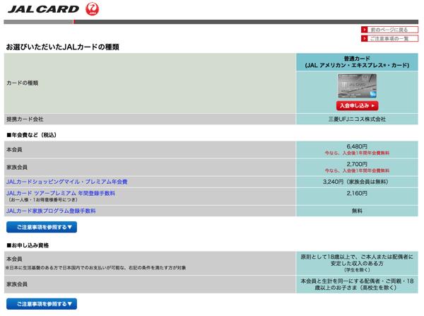 JALアメリカン・エキスプレス・カード申込画面