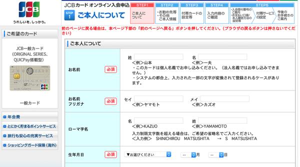 JCBカードの基本情報入力画面