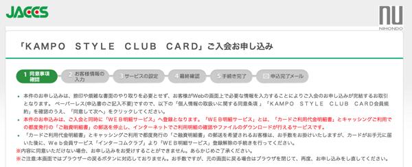 漢方スタイルクラブカードの申込画面