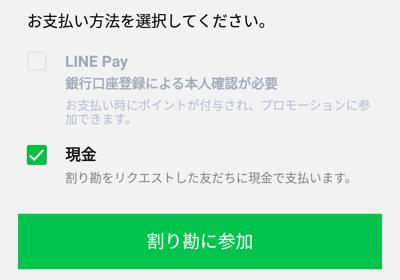 LINE Cashアカウントの場合は割り勘でも現金払いのみ