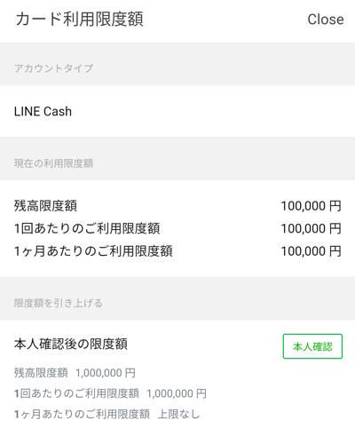 LINE Cash