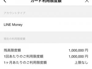 LINE Money