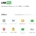 LINE Pay(Visa LINE Payクレジットカード/プリペイドカード、QRコード決済等)について