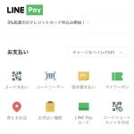 LINE Pay(LINE Payカード、QRコード決済等)について