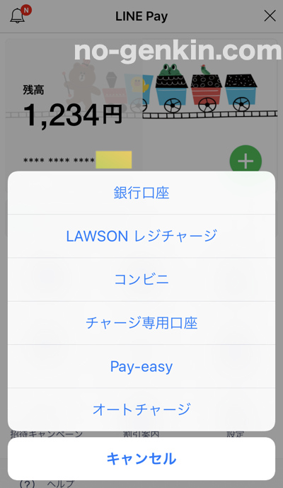 LINE Payへのチャージ方法