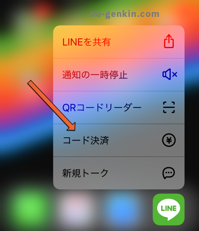 LINE Payのコード決済画面に一発で飛ぶ(iPhone)