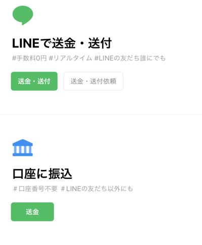 LINE Payの口座振込機能