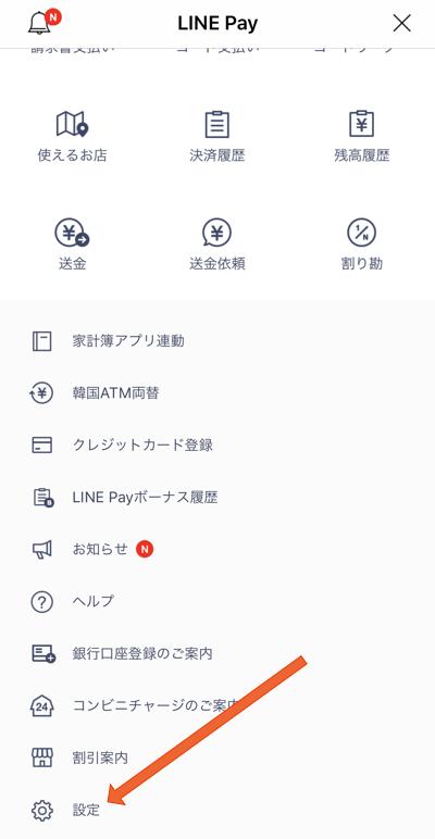 LINE Payの設定