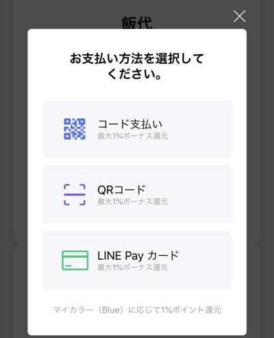 LINE Payの割り勘での幹事の支払い方法選択画面