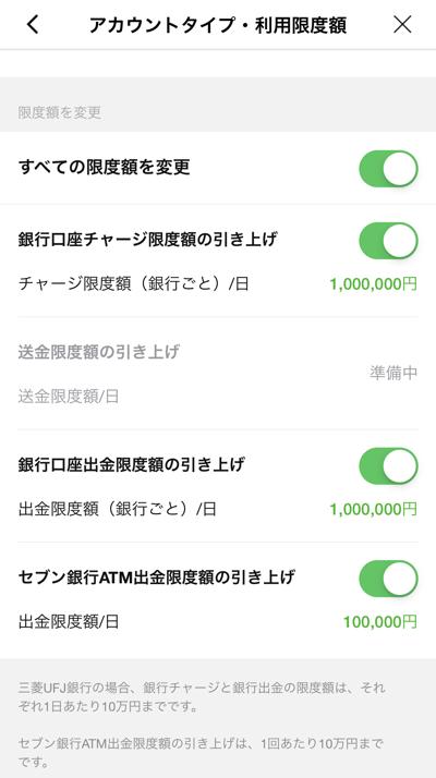 LINE Payの出金限度額変更