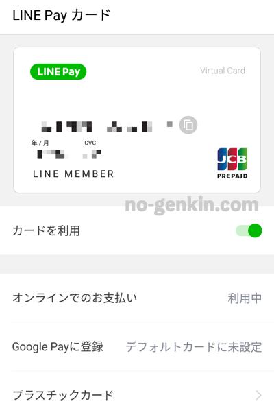 LINE Pay Virtual Card
