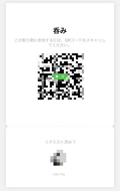 LINE Payの割り勘のQRコード表示画面
