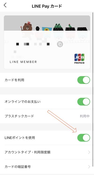 LINE PayカードでLINEポイントを利用するチェック