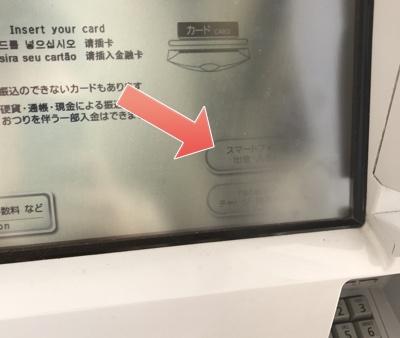 セブン銀行ATMのスマートフォン入出金メニュー