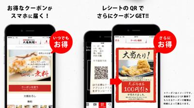 丸亀製麺のアプリ(クーポン配布あり)
