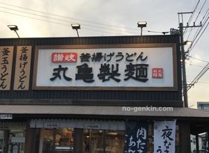 麺 丸亀 延岡 製 丸亀製麺|てんぷら持ち帰りは火曜日がお得!?うどんのテイクアウトも開始