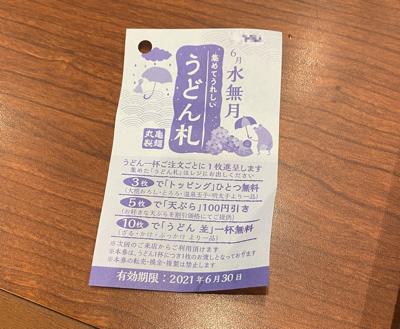 丸亀製麺のうどん札