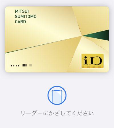三井住友カード ゴールドのApple Pay画面