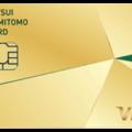 三井住友カード ゴールド(NL)(年間100万円以上利用すれば翌年度から年会費永年無料&10,000ポイント)