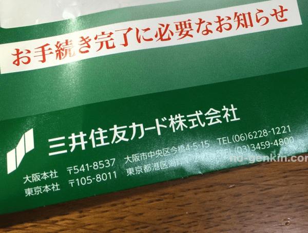 三井住友VISAゴールドカード(返送用封筒)