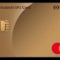 三菱UFJカード ゴールド(年会費が安いゴールドカード代表)