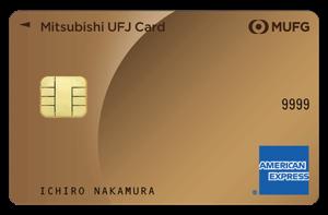 三菱UFJカード ゴールド AMEX
