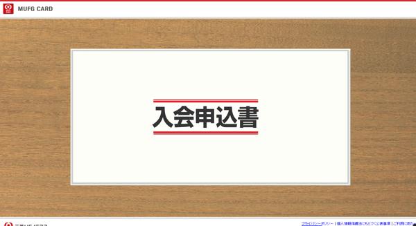 MUFGカード ゴールドの入会申込画面