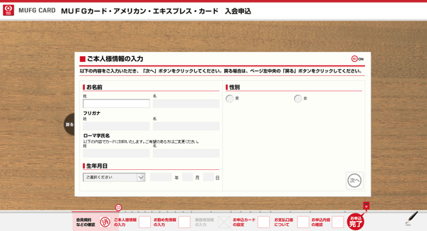 MUFGカード ゴールドの情報入力画面