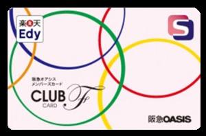 阪急オアシスClubF(クラブエフ)カード(楽天Edy付き)