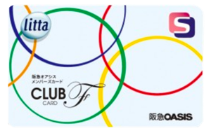 阪急オアシスClubF(クラブエフ)カード(Litta付き)