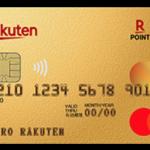 楽天プレミアムカード(プライオリティパス付きの上位版楽天カード)
