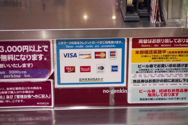 成城石井で使えるクレジットカードのアクセプタンスマーク