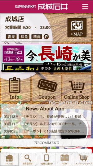 成城石井のアプリ