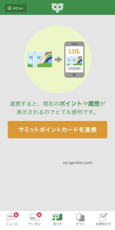 サミットのアプリ(カードを登録)