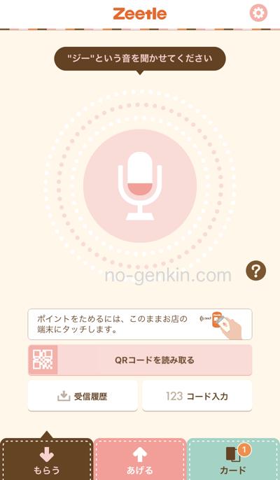 リンガーハットのスタンプカードとして使うアプリのZeetle